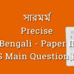 Precise - সারমর্ম - Bengali - WBCS Main Question Paper