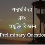 পদার্থবিজ্ঞান ও প্রযুক্তি - WBCS Preliminary Question Paper