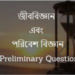 জীববিজ্ঞান ও পরিবেশবিজ্ঞান - WBCS Preliminary Question Paper