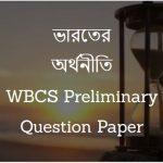 ভারতীয় অর্থনীতি - WBCS Preliminary Question Paper