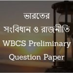 ভারতের সংবিধান ও রাজনীতি - WBCS Preliminary Question Paper