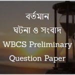 বর্তমান ঘটনা ও সংবাদ - WBCS Preliminary Question Paper
