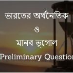 ভারতের অর্থনৈতিক ভূগোল - WBCS Preliminary Question Paper